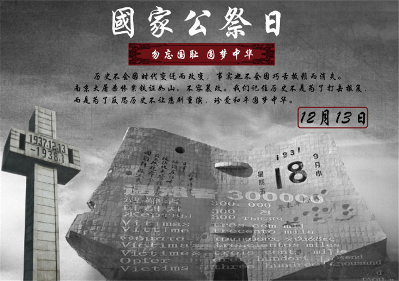 National Memorial Day of Victims in Nanjing Massacre